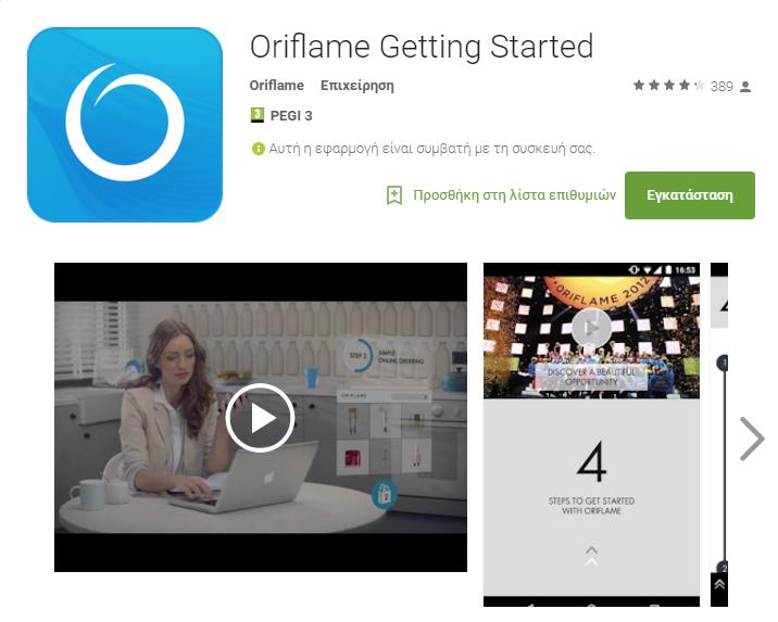 app get started