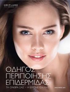 skin care guide 2015jpg