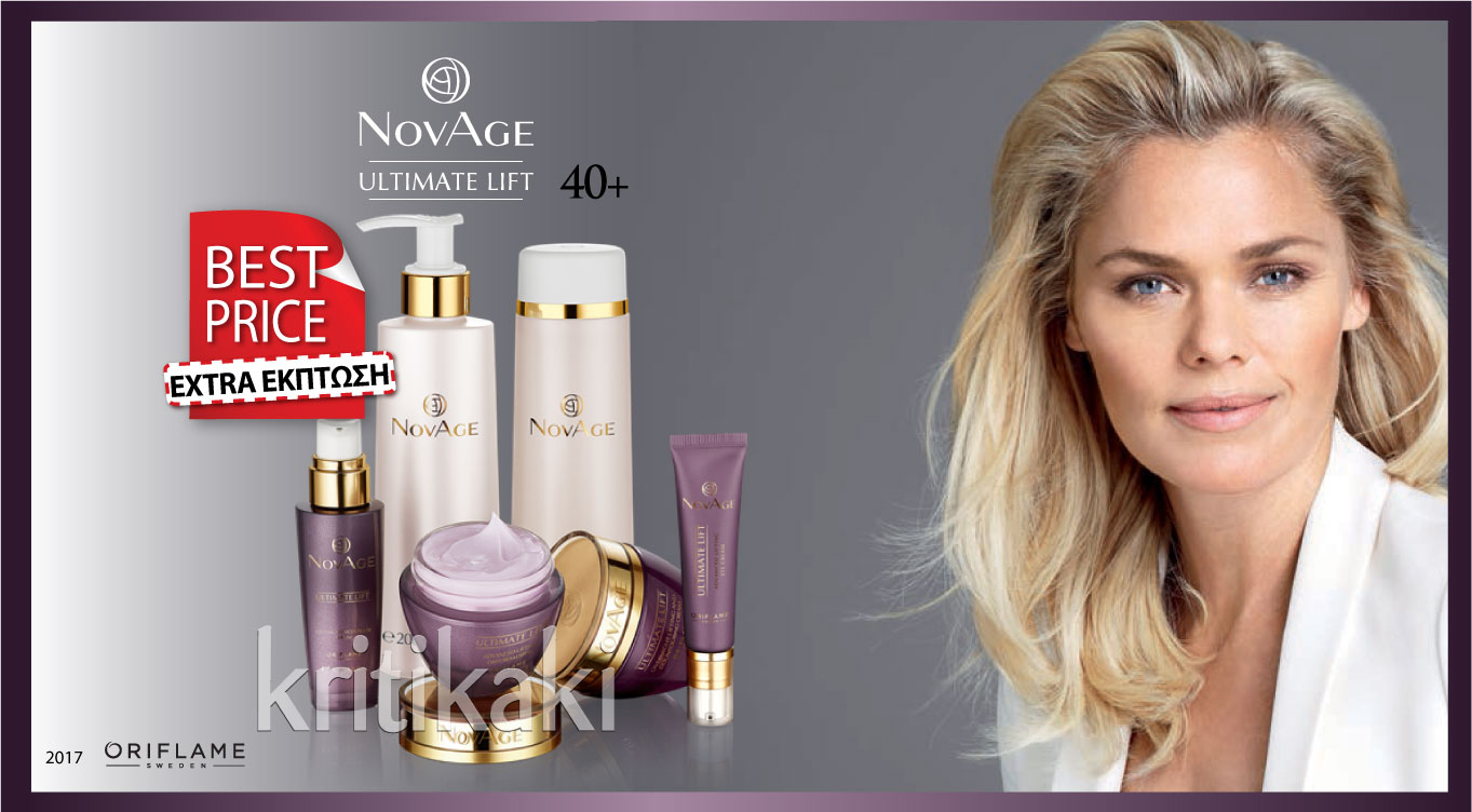 new-ultimate-novage-2017