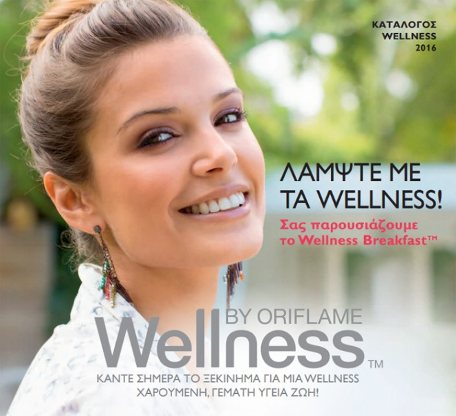 CATALOGOS WELLNESS GR