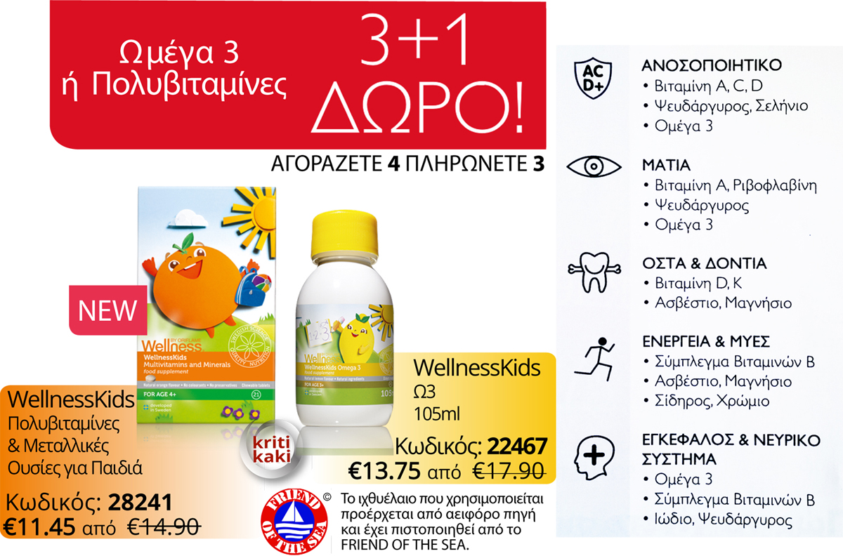 wellness 3+1 doro kids 2 copy