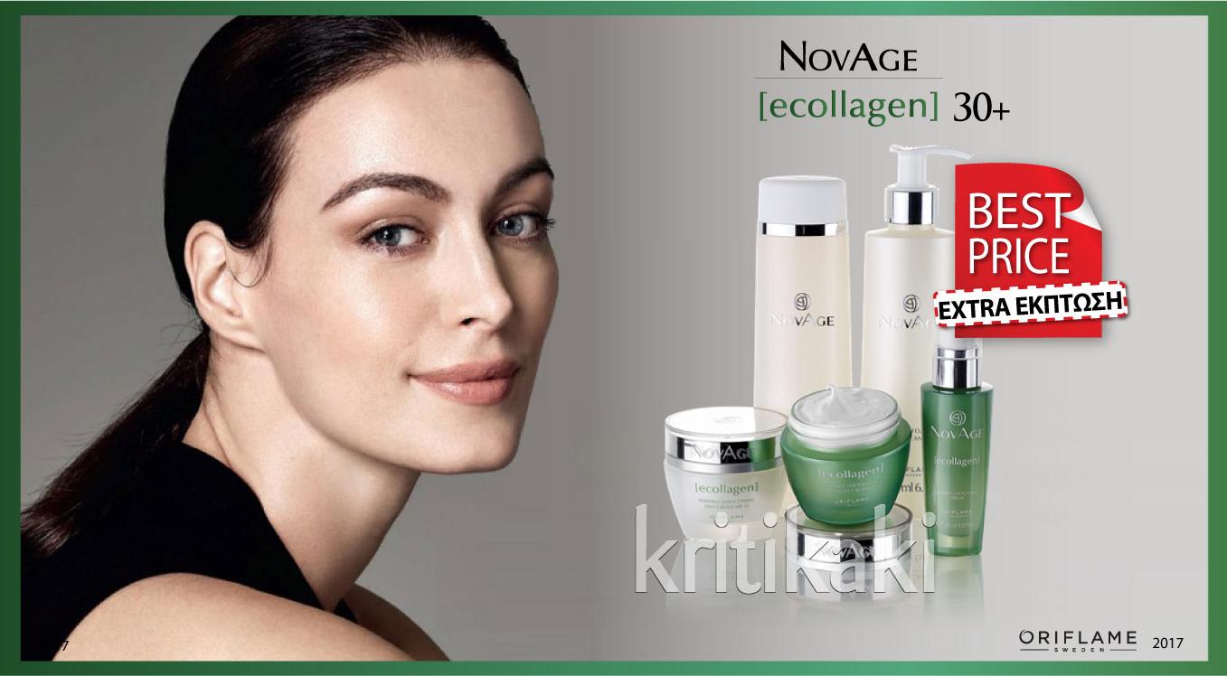 new-ecollagen-novage-2017