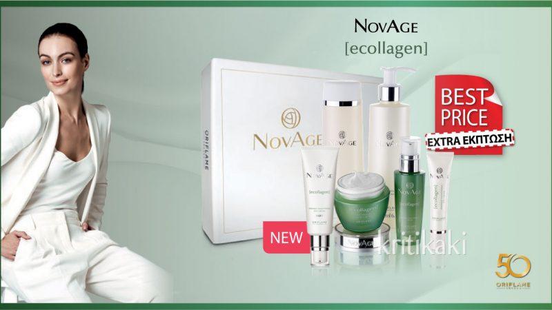 NovAge Ecollagen – Σκληρή με τις ρυτίδες-απαλή με την επιδερμίδα