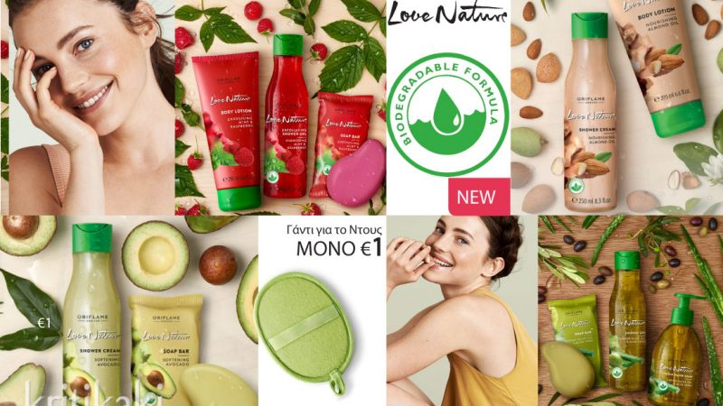 Love Nature – Νέα προϊόντα πιο φιλικά με τον άνθρωπο και το περιβάλλον