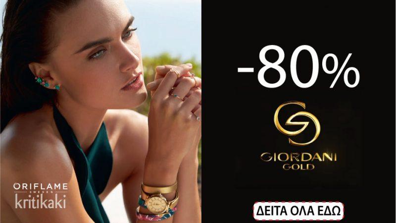 Πολυτέλεια Giordani Gold σε Απίθανες Τιμές!