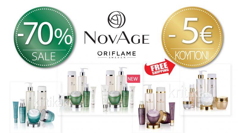 Novage Skin Care sets με έκπτωση 70% και ΕΠΙΠΛΕΟΝ ΚΟΥΠΟΝΙ 5€