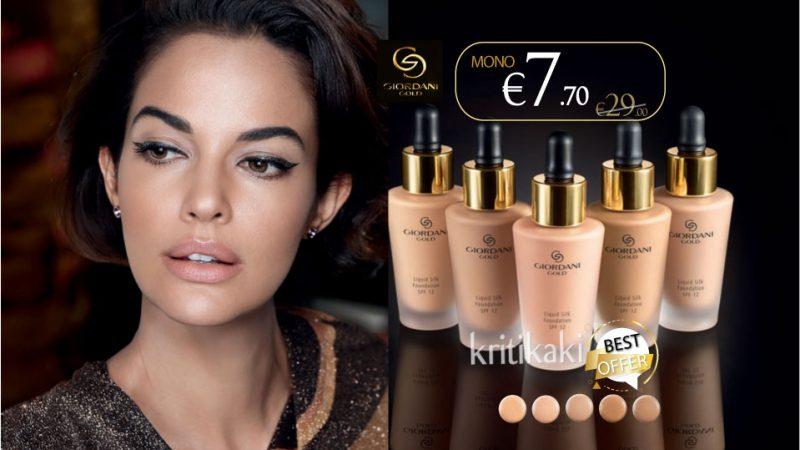 Make up Άψογο σα Μετάξι – Aπόλυτη κομψότητα με μόνο 7,70€