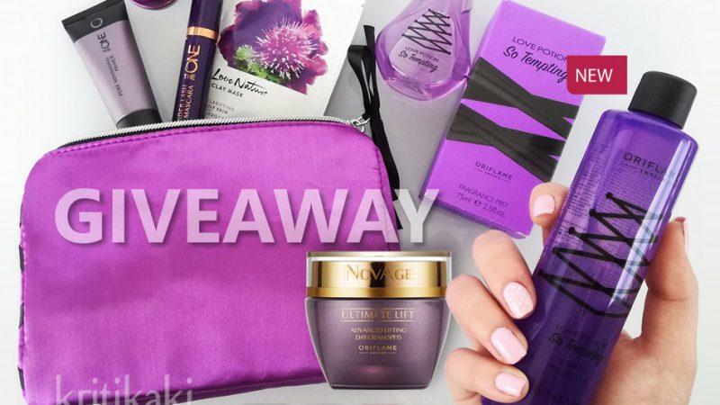 Spring Giveaway με Δώρo το Purple Beauty set αξίας 130,00€!
