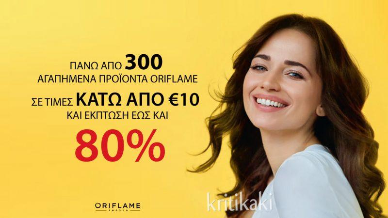 Πάνω από 300 προϊόντα Oriflame με λιγότερο από €10!