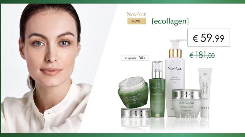 Νέα Σειρά NovAge Ecollagen – μειώνει τις ρυτίδες έως και 33%, λειαίνει και ανανεώνει άμεσα την επιδερμίδα