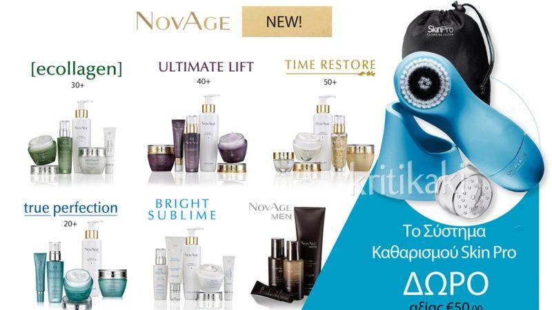 Με την αγορά ενός Σετ NovAge έχετε ΔΩΡΟ το Σύστημα Καθαρισμού Skin Pro αξίας €50,00