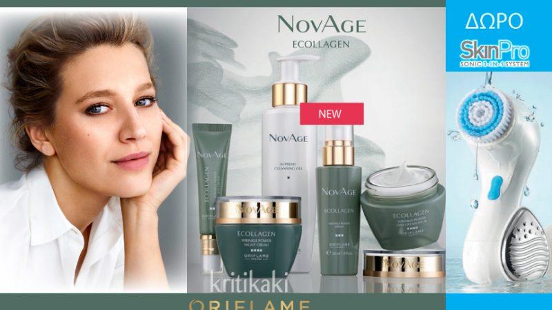 Νέα Σειρά Novage Ecollagen WRINKLE POWER με Δώρο το σύστημα καθαρισμού Skin Pro