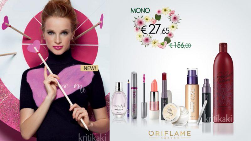 Total Beauty Set – 10 προϊόντα