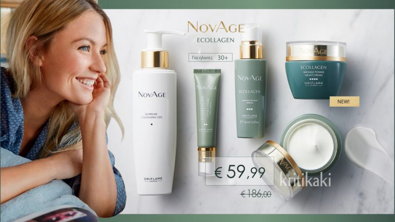 Νέα Σειρά Novage Ecollagen WRINKLE POWER