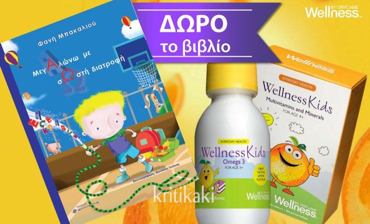 Υπέροχο Wellness Δώρο για τα παιδιά