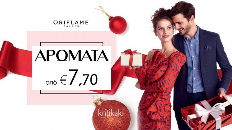 Αρώματα Oriflame από 7,70€ το ένα