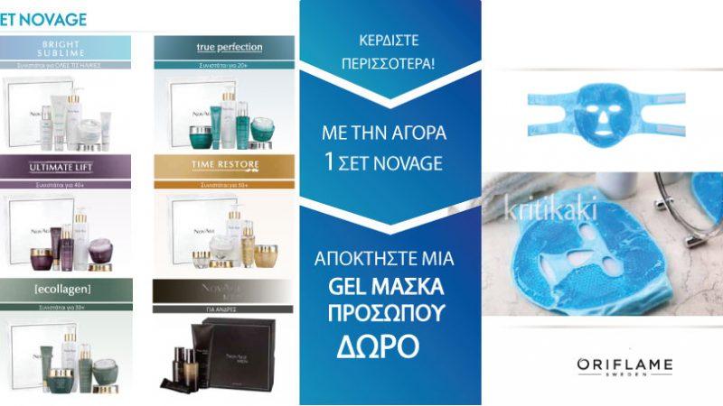 Σετ NovAge+ Gel mask ΔΩΡΟ